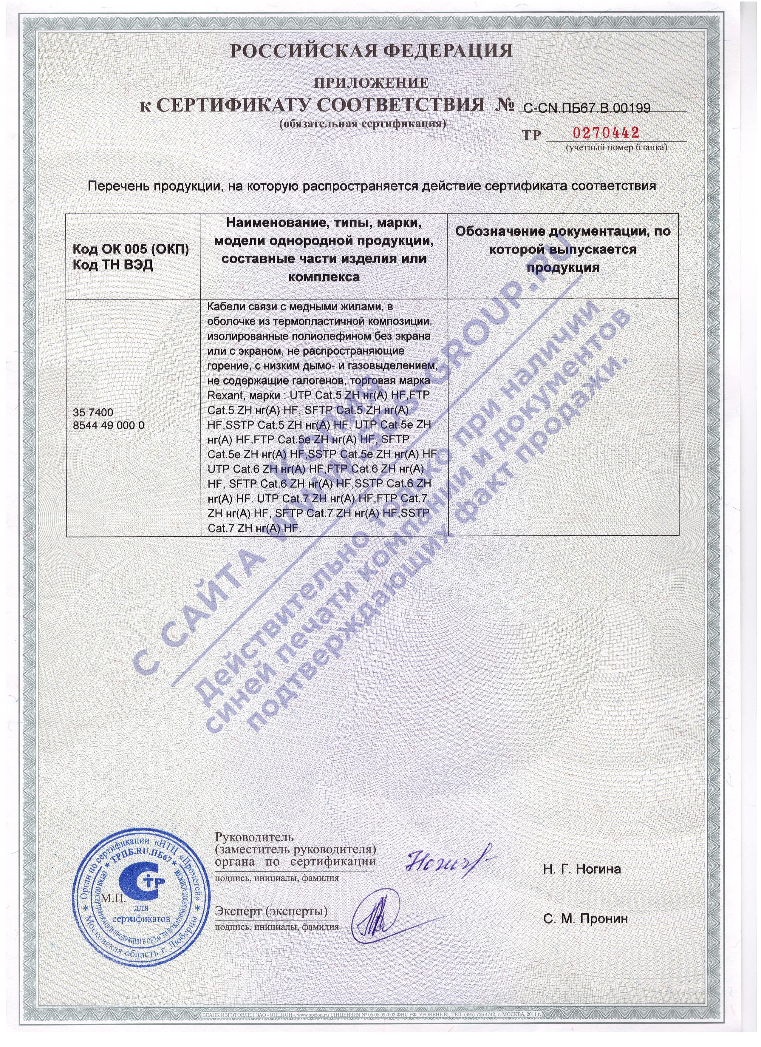 rexant 12-0152 схема