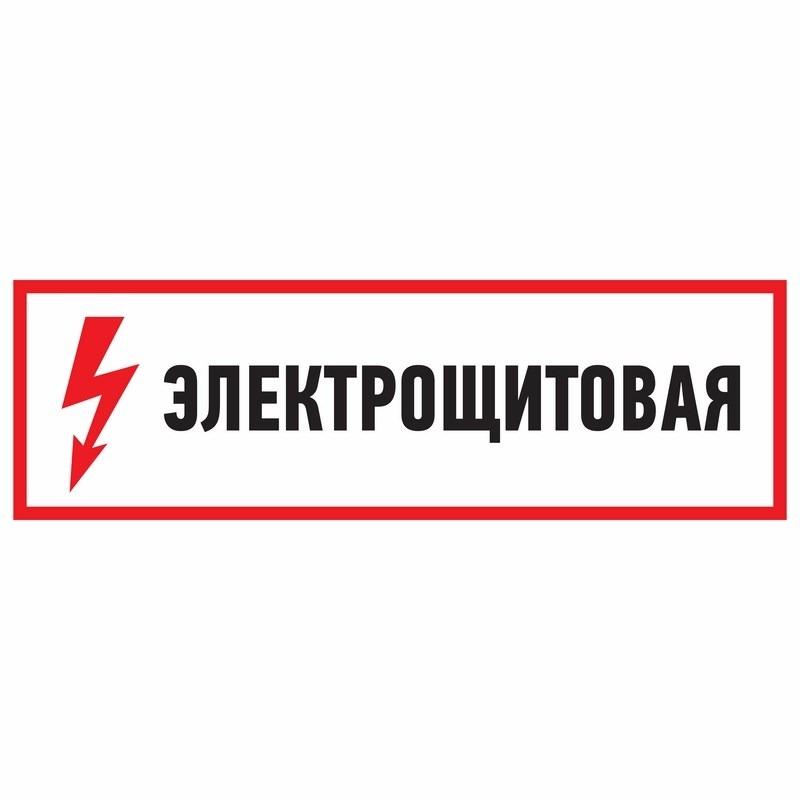 Купить наклейки знаки электробезопасности организация и технические мероприятия по обеспечению электробезопасности
