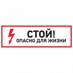 тренажер электробезопасности