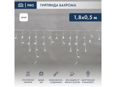 Гирлянда Айсикл (бахрома) светодиодный, 1,8 х 0,5 м, белый провод, 230 В, диоды белые, 48 LED