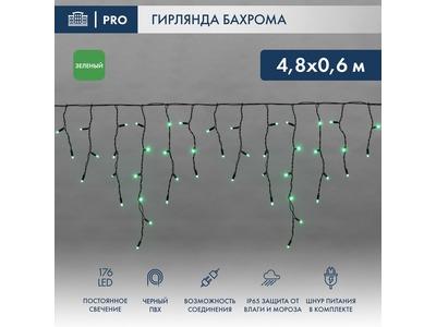 Гирлянда Айсикл (бахрома) светодиодный, 4,8 х 0,6 м, черный провод, 230 В, диоды зеленые, 176 LED NEON-NIGHT