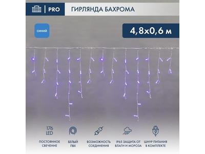 Гирлянда Айсикл (бахрома) светодиодный, 4,8 х 0,6 м, белый провод, 230 В, диоды синие, 176 LED NEON-NIGHT
