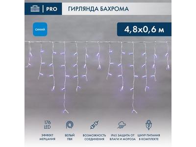 """Гирлянда """"Айсикл"""" 4,8х0,6 м, с эффектом мерцания, белый ПВХ, 176LED, цвет: Синий, 230В"""