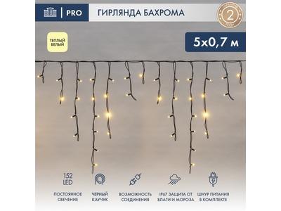 Гирлянда «Айсикл» («Бахрома») светодиодная 5х0,7 м, 152 LED, черный провод каучук, теплое белое свечение NEON-NIGHT