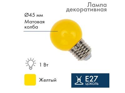 Лампа шар e27 5 LED Ø45мм - желтая