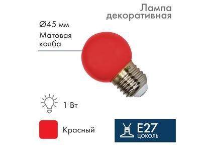 Лампа шар e27 5 LED Ø45мм - красная