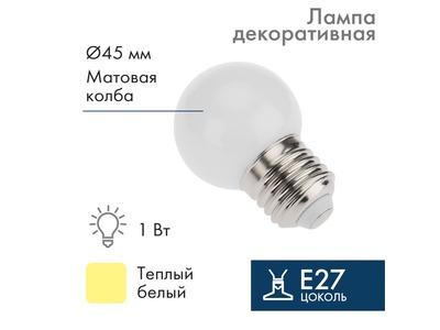 Лампа шар e27 5 LED Ø45мм - ТЕПЛЫЙ БЕЛЫЙ