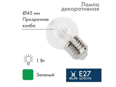 Лампа шар e27 6 LED Ø45мм - зеленая, прозрачная колба, эффект лампы накаливания