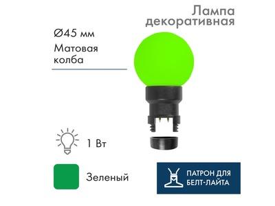 Лампа шар 6 LED для белт-лайта, цвет: Зелёный, Ø45мм, зелёная колба