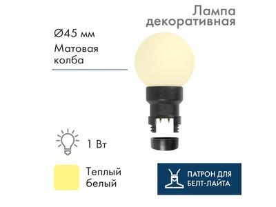 Лампа шар 6 LED вместе с патроном для белт-лайта, цвет: ТЕПЛЫЙ БЕЛЫЙ, Ø45мм, белая матовая колба