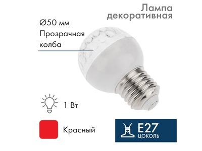 Лампа шар e27 10 LED Ø50мм красная 24В (постоянное напряжение)