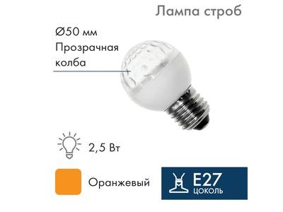 Лампа строб e27 Ø50мм оранжевая